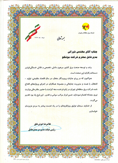 Certificate of Appreciation from Tehran Regional Electric Company