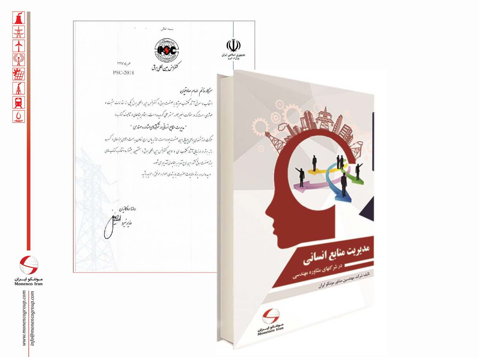 """Human Resources Management in Engineering Consultancy Companies"" Book published by Monenco Iran Consulting Engineers"