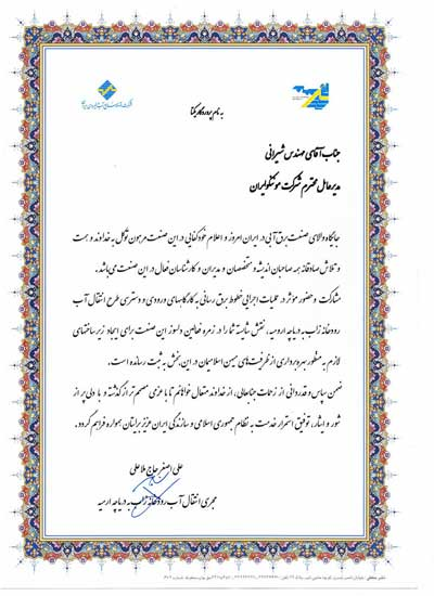 Certificate of Appreciation from Iran Water and Power Resources Development Company